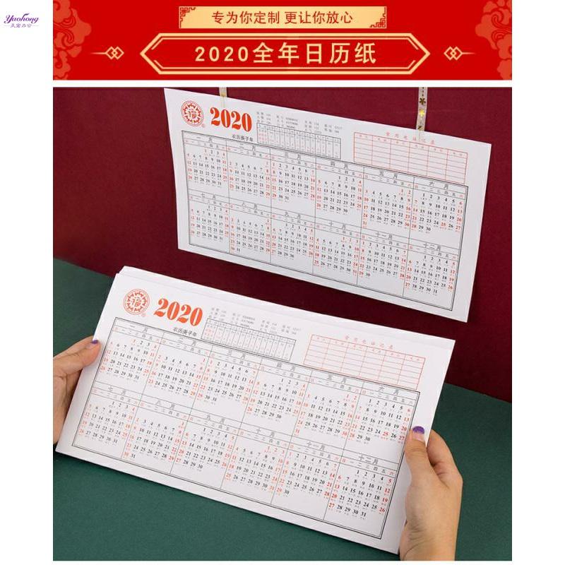 Календари бумажные Артикул 611502720722