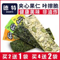 袋2070g整箱包邮海多味香酥炸拌海苔零食寿司拌饭碎紫菜炒海苔