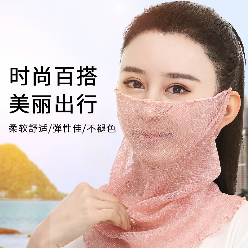 Spring and summer sunscreen mask womens veil thin anti UV summer neck protector breathable fashion integrated neck protection mask