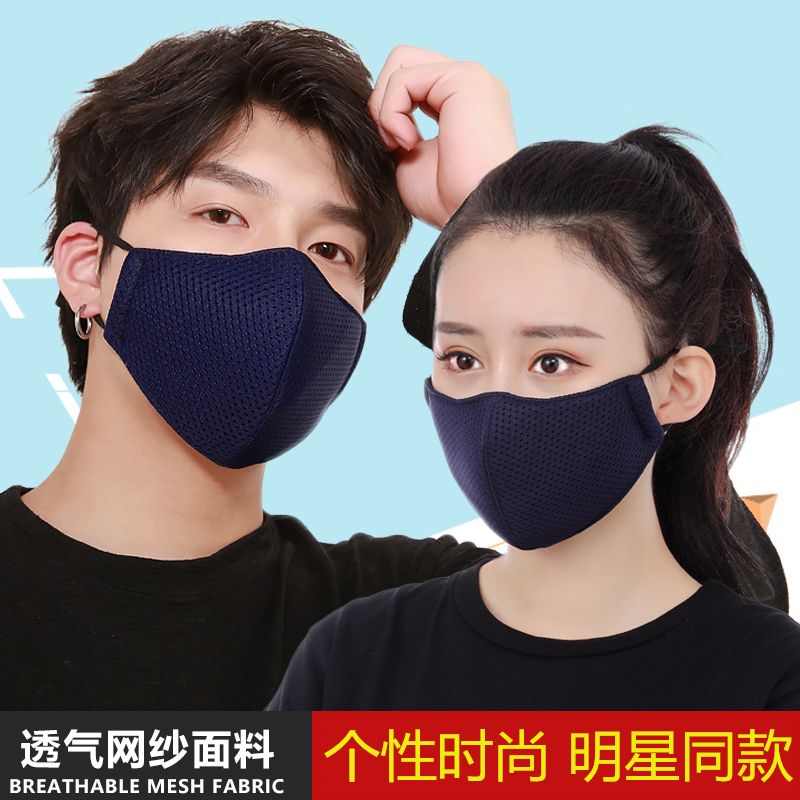 Black mask star same style breathable womens net red spring autumn thin sunscreen mask mens fashion personality