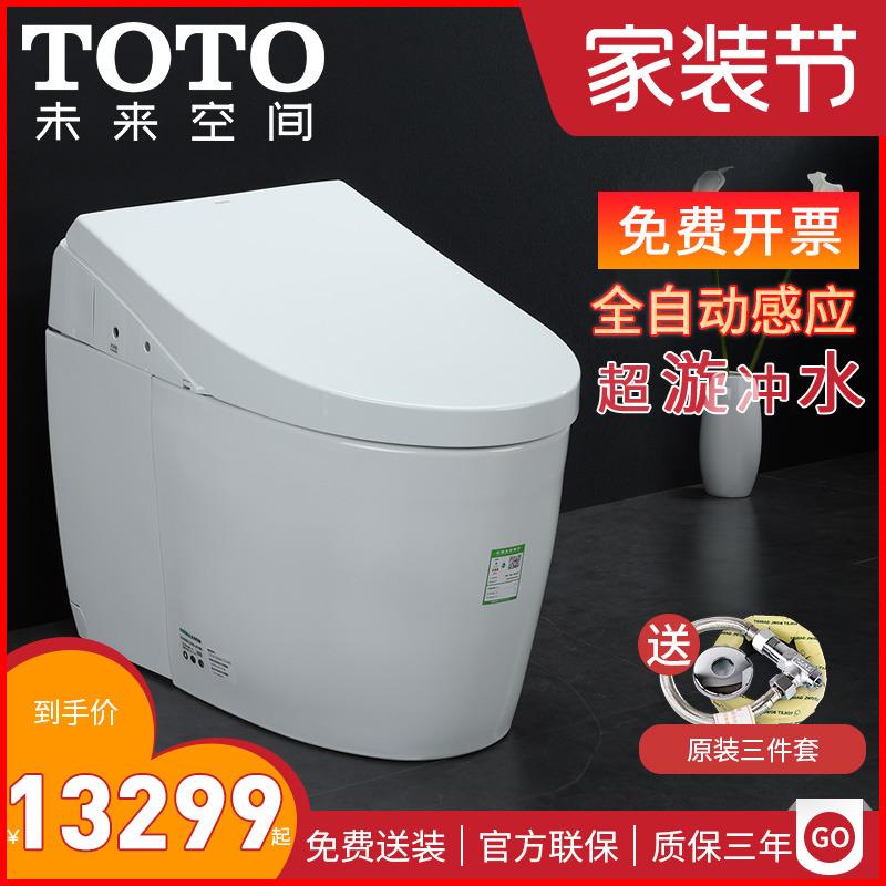 TOTO智能马桶CES9788/9898/9575/9878全自动一体即热式感应坐便器