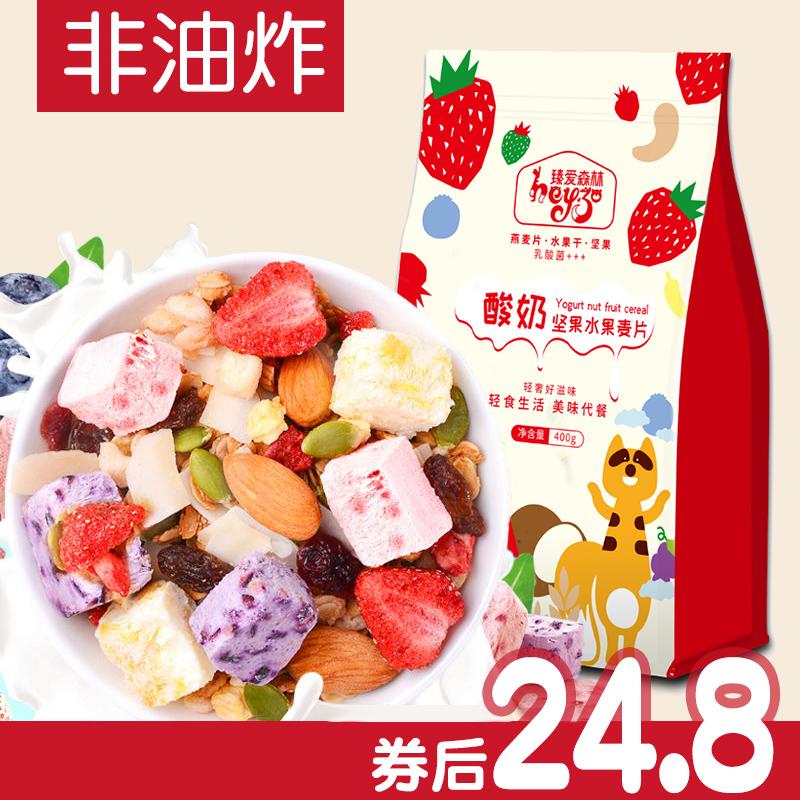 臻爱森林酸奶坚果水果粒燕麦片400g即食干吃早餐代餐混合冲饮谷物 thumbnail