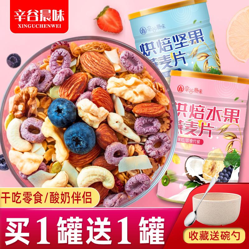 酸奶果粒麦片即食干吃非脱脂烘焙水果坚果燕麦片早餐速食懒人食品图片
