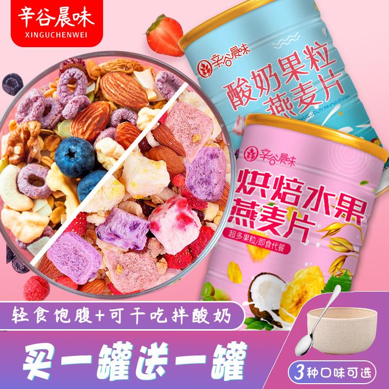 酸奶果粒即食烘焙水果坚果燕麦片