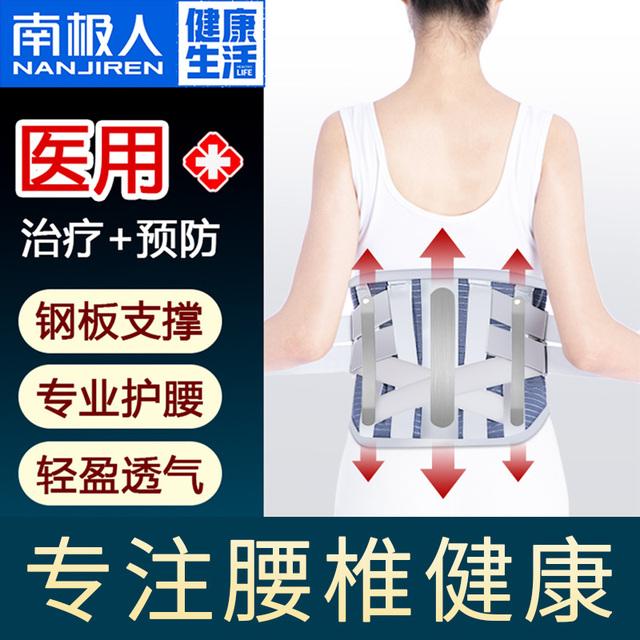 南极人护腰带腰间盘突出腰肌劳损四季通用医疗固定矫正神器束腰带