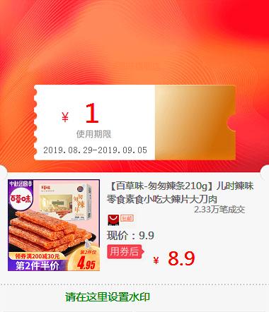 【百草味-匆匆辣条210g】儿时辣味零食素食小吃大辣片大刀肉满11.00元可用1元优惠券