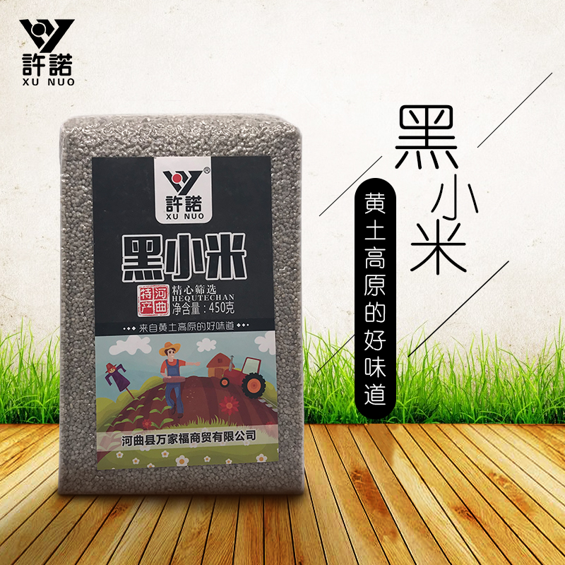 Promise black millet super grade Shanxi five grain miscellaneous grain 2019 new rice farmer millet porridge moon son rice fat black millet