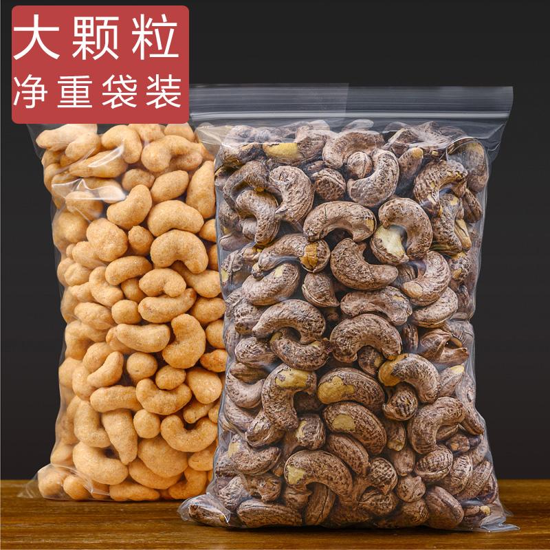 新货越南腰果散装称斤生新特大颗粒