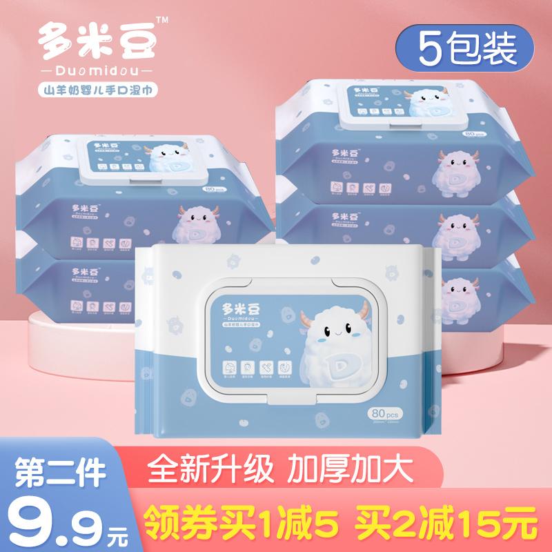 多米豆婴儿湿巾纸新生幼儿宝宝手口屁专用80抽5大包装家庭实惠装