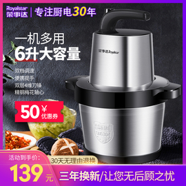 荣事达绞肉机家用商用电动不锈钢6L大容量自动搅拌馅蒜料理辣椒机
