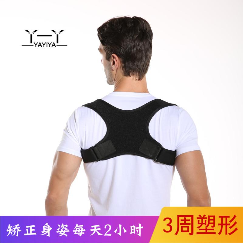 12-02新券驼背矫正器揹背佳隐形成年男女专用透气肩背部防驼背纠正姿带神器