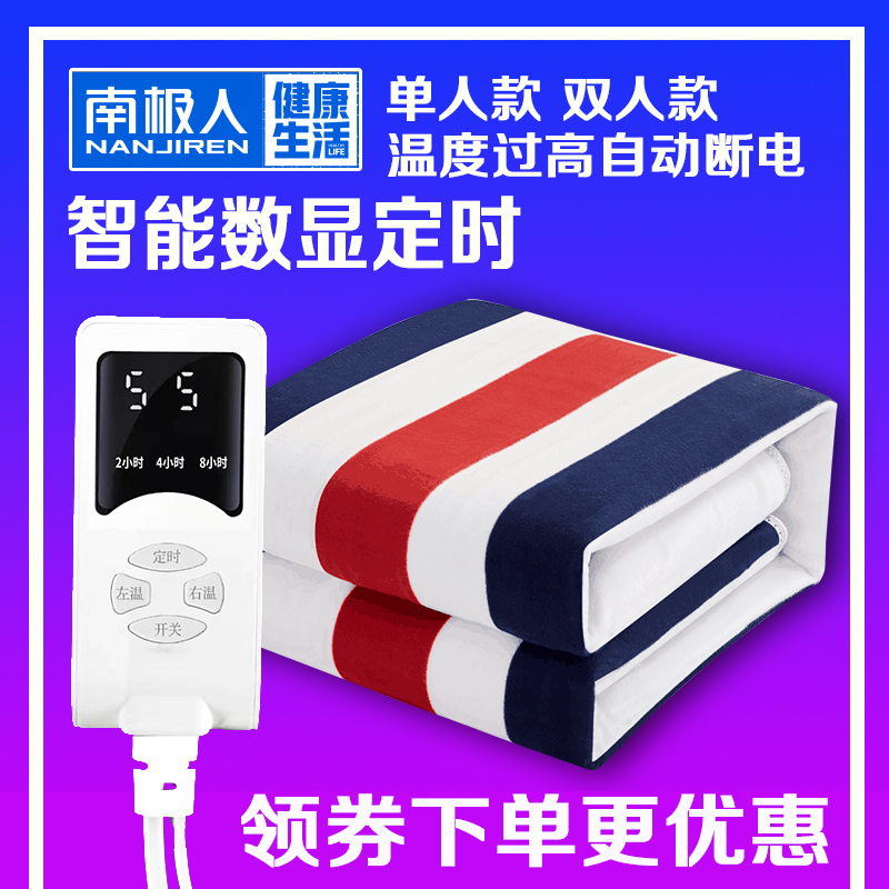 Antarctic electric blanket double control temperature regulation safety radiation no single student dormitory plus everyones electric mattress