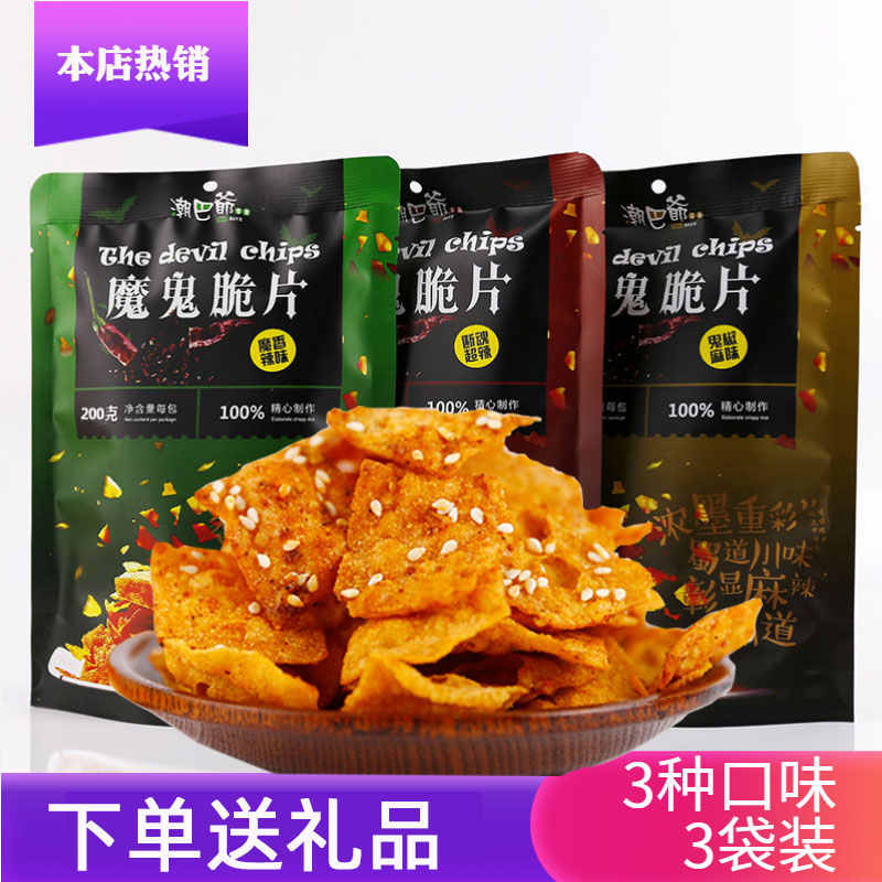 Devils Crispy Chaoba Ye potato puffed food Guoba spicy snack snack potato chips 200g * 3 bags