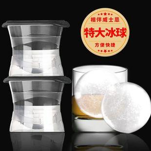 威士忌冰球制冰器圆冰块模具鸡尾酒做圆形冰格器硅胶球形磨具速冻