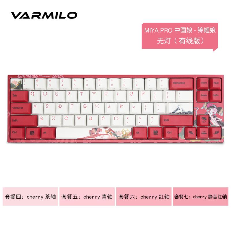 中国rry樱桃游戏办公键盘键盘87 108大红色cher阿米洛锦鲤机