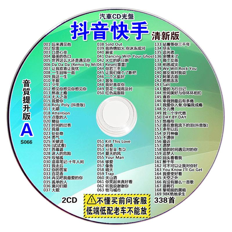 车载CD碟片热门歌曲光盘抖音2020无损音乐唱片汽车白金CD流行新歌