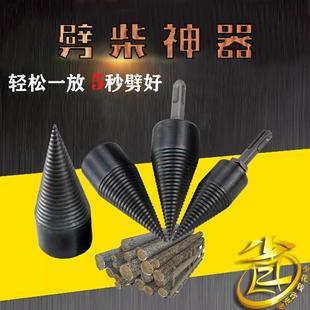 劈柴钻头劈柴神器家用劈柴机钻头劈材工具水钻电锤电钻改装包邮