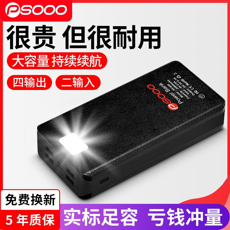 充电宝大容量50000毫安手机移动电源vivo21oppo3华为4苹果6通用型图片