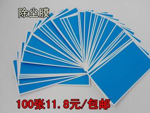 手机屏幕清洁除尘贴吸尘纸粘灰膜静电贴膜工具用品蓝色除尘膜包邮品牌
