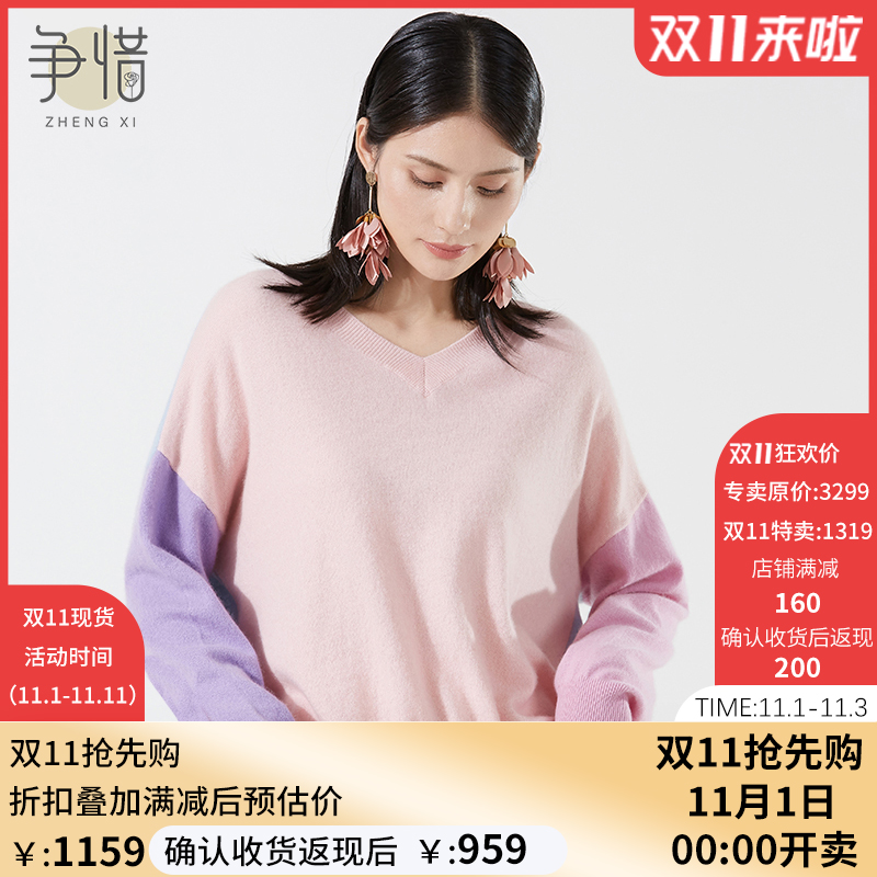 Striving for the new products of autumn and winter: tender powder individual color matching single strand cashmere sweater thin Pullover knitted bottoming shirt V-neck woman