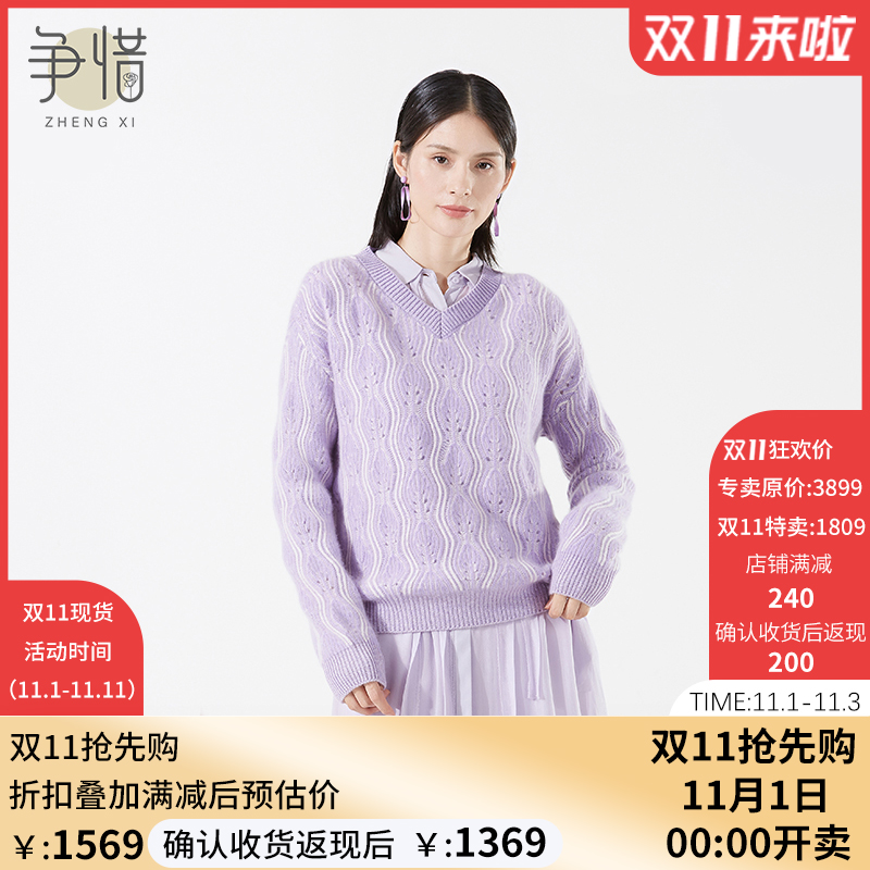 Cherish autumn and winter new products elegant purple light luxury Series hollow cashmere sweater crew neck Pullover Sweater womens backing