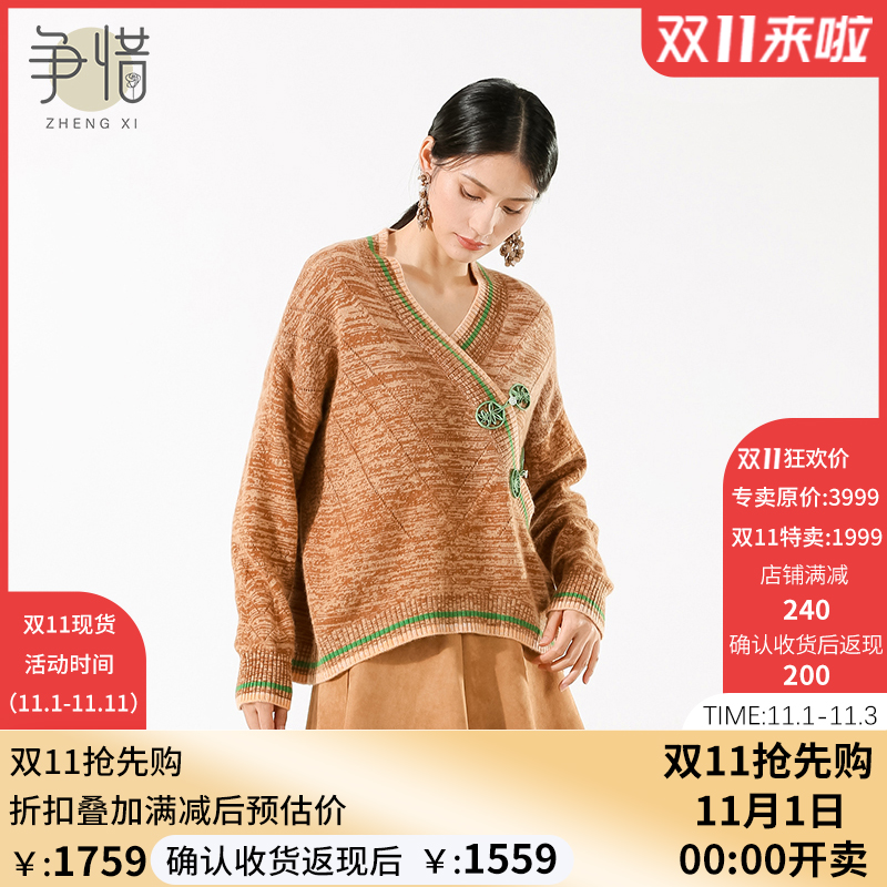Cherish autumn and winter new products retro Brown mixed color slant placket Chinese style button cashmere sweater V-neck Pullover