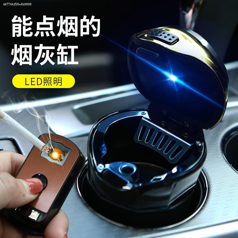 2019新品奇瑞汽车捷途X70车载烟灰缸创意个性带有盖潮流多功能汽