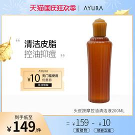 日本AYURA头皮洁净液清爽头发护理毛囊清洁按摩止痒控油脂去角质