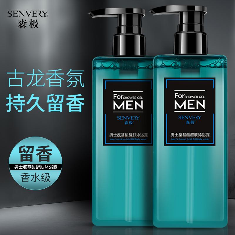 森极男士洗发水沐浴露持久留香古龙香水