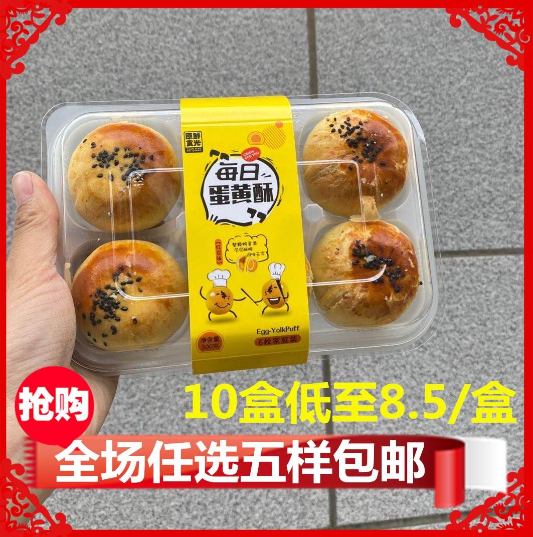 原鲜食光每日蛋黄酥300g六枚盒装雪媚娘早餐糕点休闲点心网红零食