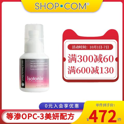 Isotonix OPC-3美妍配方粉末opc3葡萄籽shop.com正品
