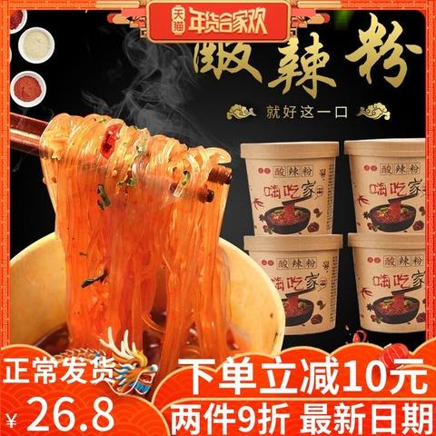 桶装嗨吃家酸辣粉 重庆正品方便面整箱 海吃速食粉丝110g*6桶