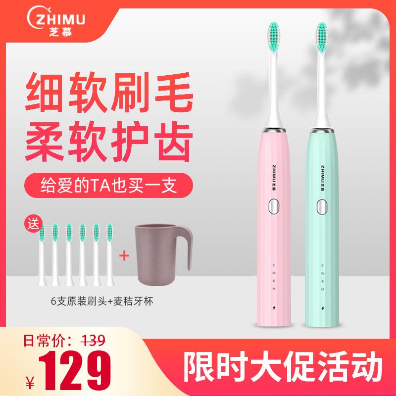 芝慕电动牙刷充电式智能全自动超声波防水软毛男女学生网红情侣款