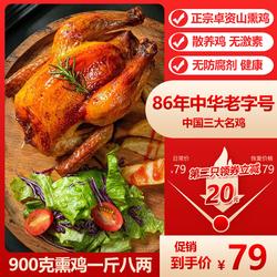 正宗卓资山熏鸡烧鸡熟食正宗特产内蒙鸡肉鸡腿整只扒鸡烧鸡老字号