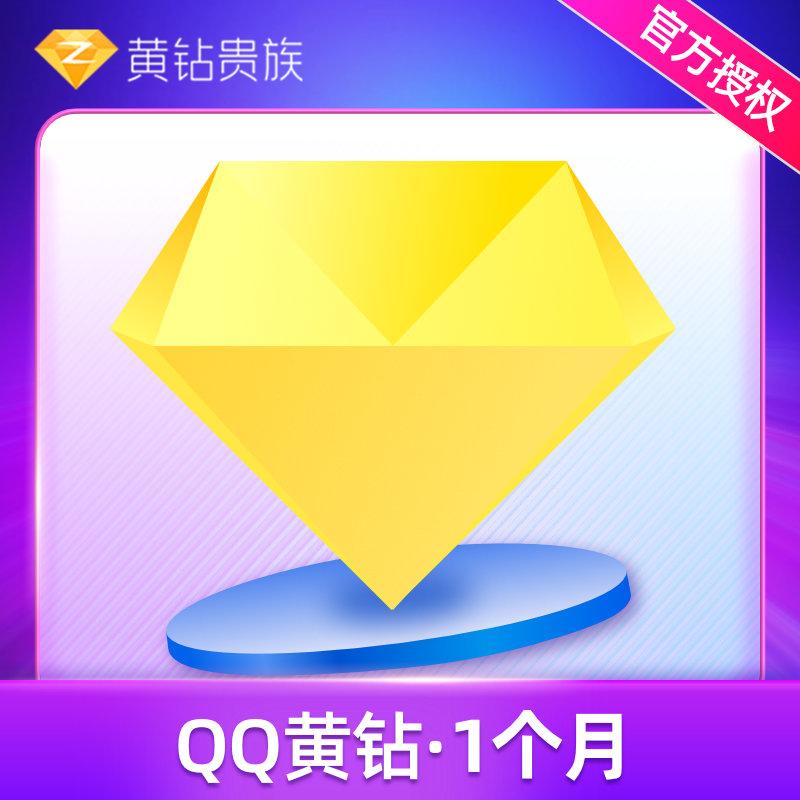 【旗舰店】腾讯QQ黄钻1个月空间黄钻贵族一个月包月卡 自动充值