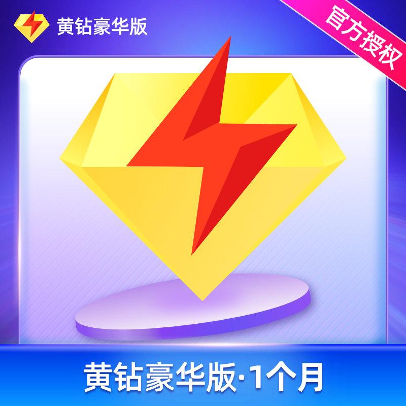 【旗舰店】腾讯QQ黄钻豪华版1个月豪华黄钻一个月包月卡 自动充值