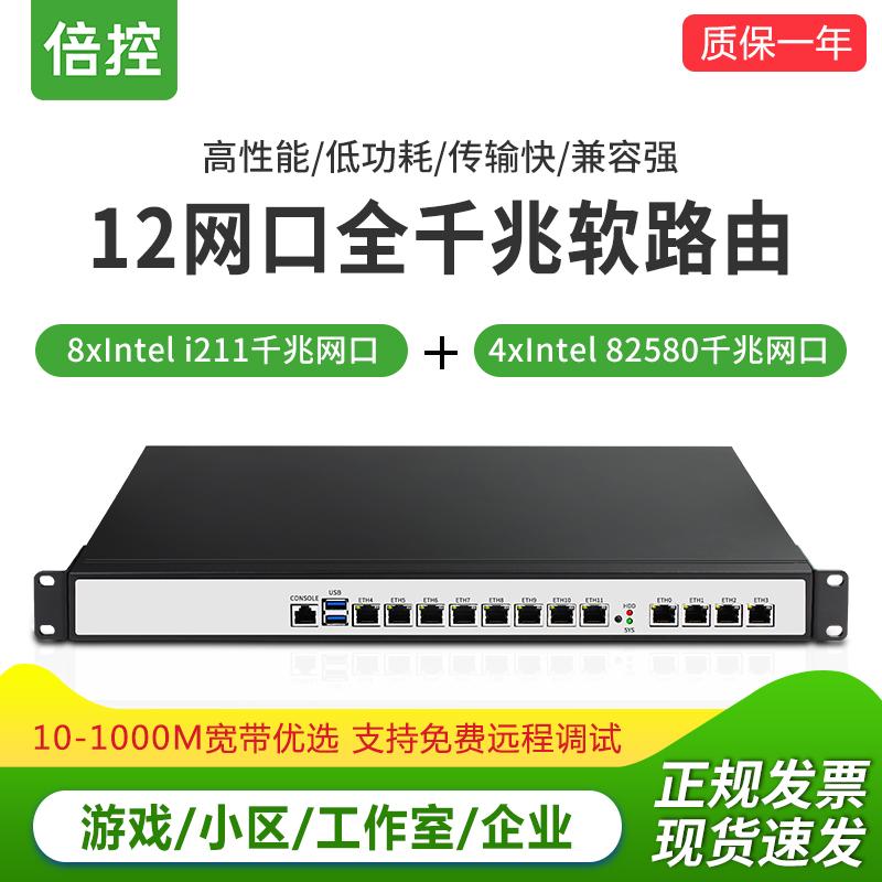 倍控intel第八代12网口千兆1U机架式H170爱快ros软路由器I3I5I7多WAN叠加AC网吧流控海蜘蛛ROS工控机电脑主机