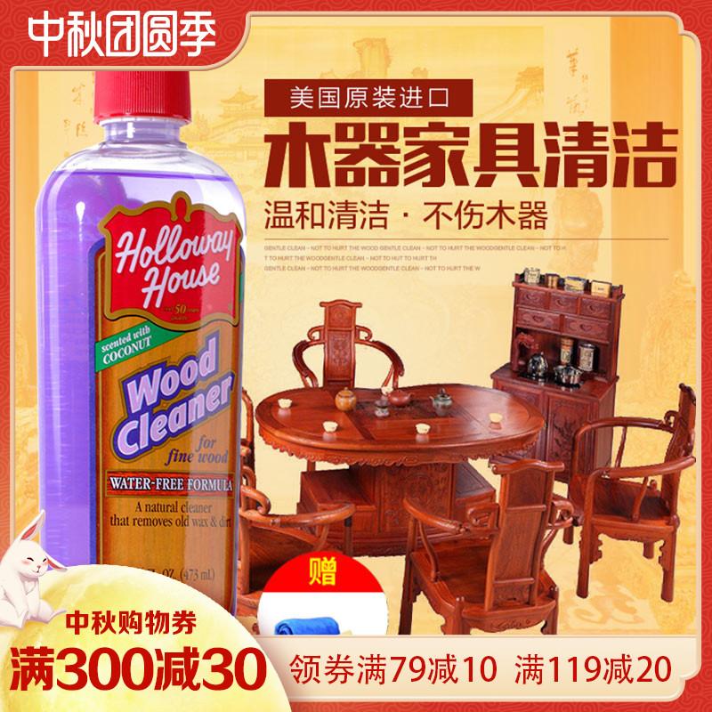 美国进口实木家具清洁剂去除陈蜡污垢木器去蜡除油红木家具清洗剂淘宝优惠券