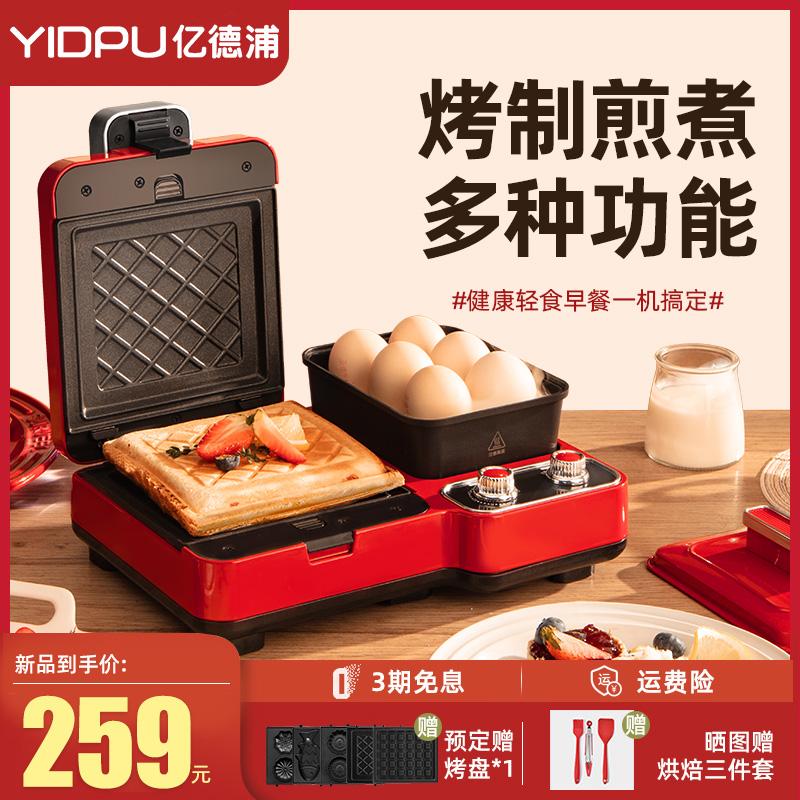 亿德浦三明治机早餐机多功能家用小型神器定时全自动轻食华夫饼机