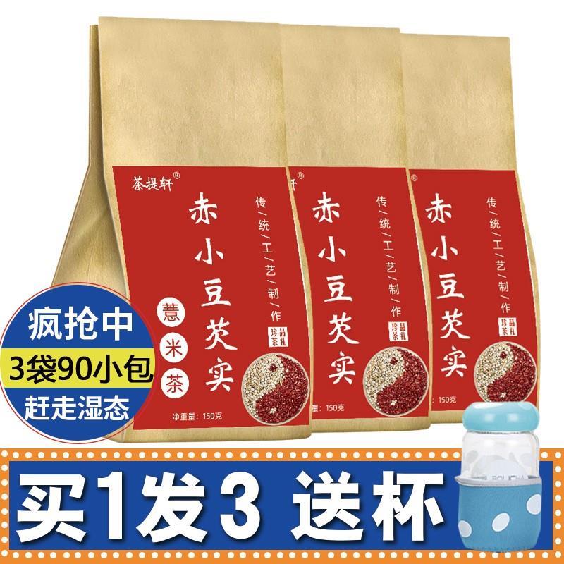 买一送二薏仁红豆薏米湿气花茶(非品牌)