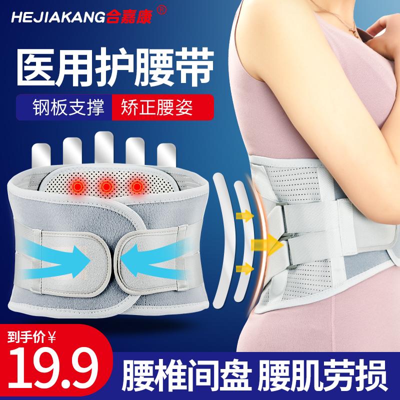 合嘉康护腰带腰托医用腰椎间盘突出牵引自发热保暖腰肌劳损治疗器