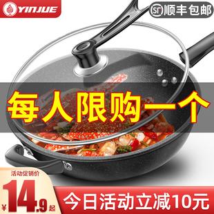 麦饭石不粘锅炒锅铁锅家用炒菜锅电磁炉适用平底锅燃气煤气灶专用
