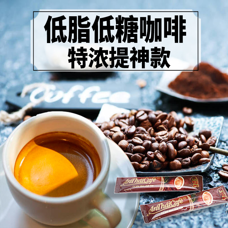 越南安泰低脂低糖三合一速溶特浓咖啡学生提神醒脑解困低卡拿铁