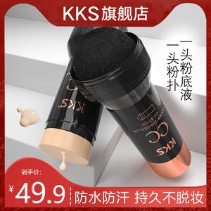 KKS蘑菇头手电筒气垫自然持久遮瑕滋润CC霜粉底液气垫平价正品