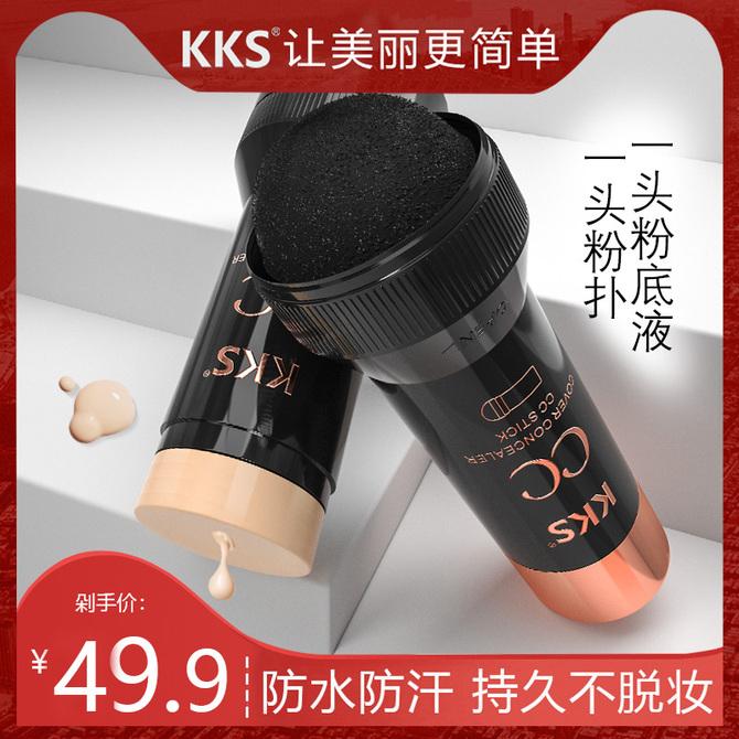 遮瑕滋润CC霜 粉底气垫自然持久 粉底液平价 KKS蘑菇头手电筒气垫
