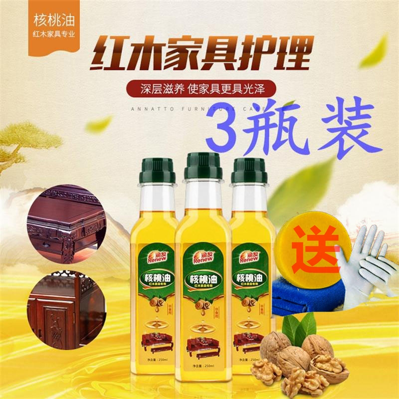3 bottles of runYou pure cold pressed walnut oil, mahogany solid wood furniture care brightening special anti cracking maintenance oil