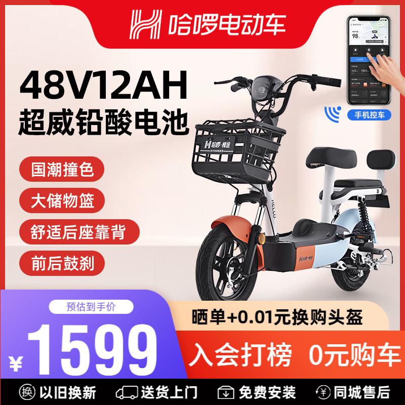哈啰新国标小型棒途电动自行车