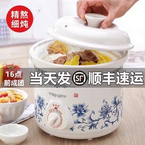 家用白瓷养生电炖锅煲汤锅紫砂锅全自动迷你陶瓷炖汤锅熬煮粥神器