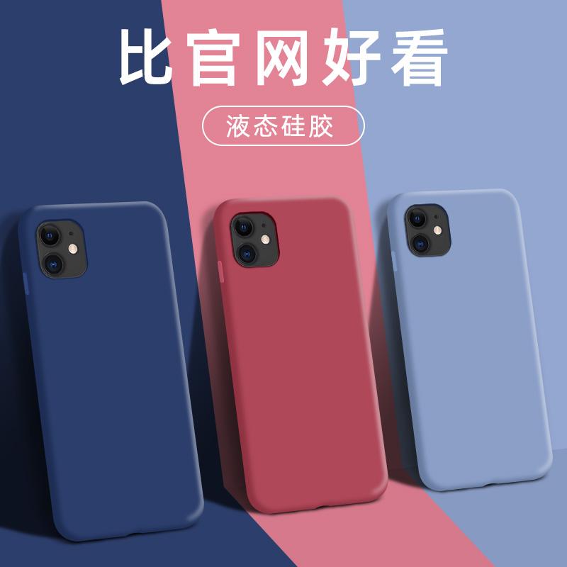 苹果11手机壳xr液态iphonex硅胶8plus软11pro磨砂xs max女款i7男i8全包7p个性8p防摔6sp创意i5s六七八6sp红se