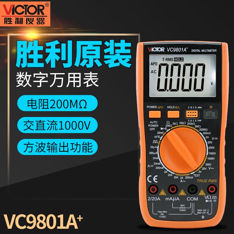 胜利VC9801A+高精度数字万用表万能表多用表万用电表背光火线判断